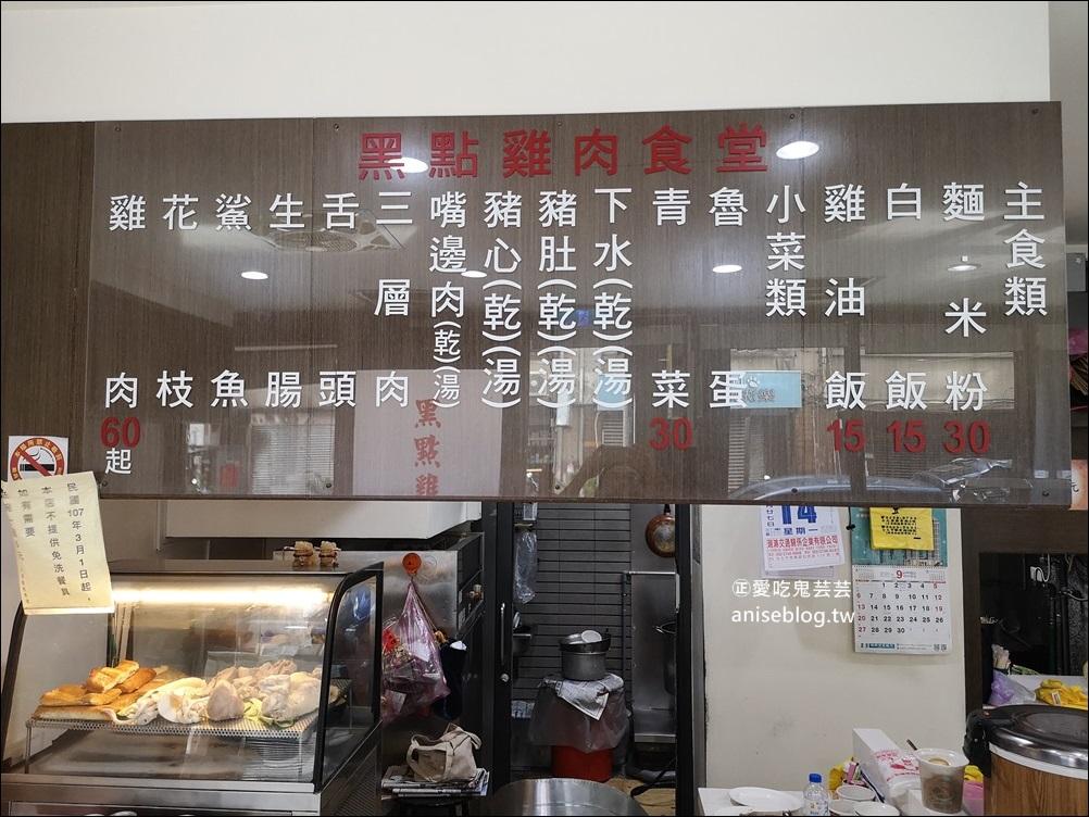 黑點雞肉食堂,大同區華亭街美食(姊姊食記)