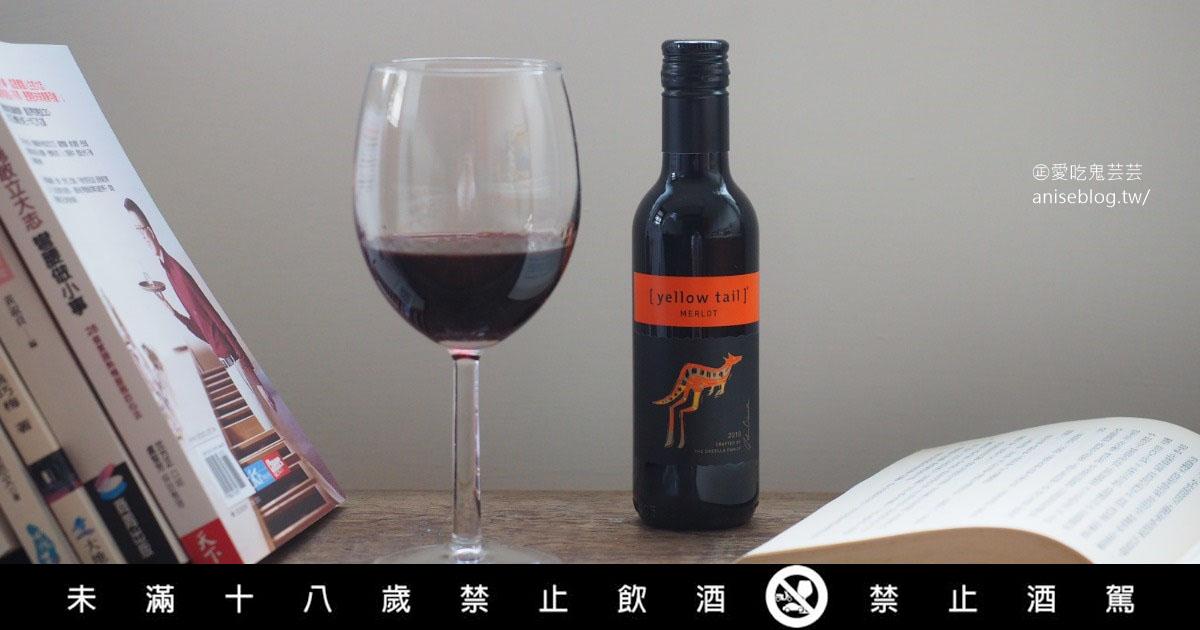 網站近期文章:yellow tail 187小袋鼠葡萄酒,果香濃郁、順口甜美,方便攜帶的迷你紅酒。我的 187 小袋鼠😍