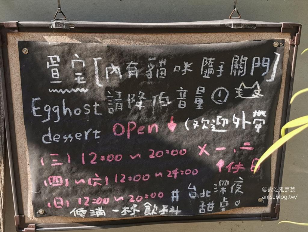 疍宅(蛋宅),老屋咖啡@捷運行天宮站