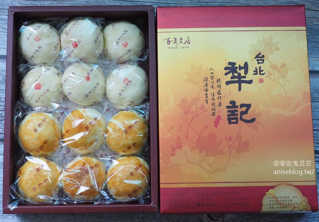 今日熱門文章:台北犁記餅店,小月餅、綠豆椪最知名,還有香芋酥、蛋黃酥和棗泥松子酥唷!