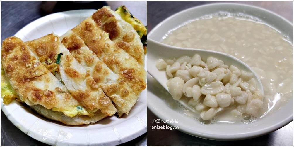 石牌無名手工蛋餅+美味花生湯,下雨天也要排隊的美食(姊姊食記) @愛吃鬼芸芸