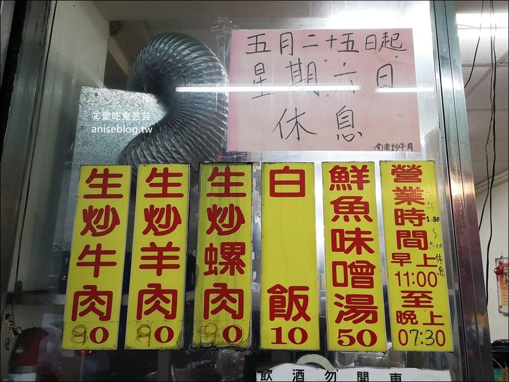 南港炒牛肉店,只賣三樣熱炒的排隊老店,捷運南港展覽館站美食(姊姊食記)