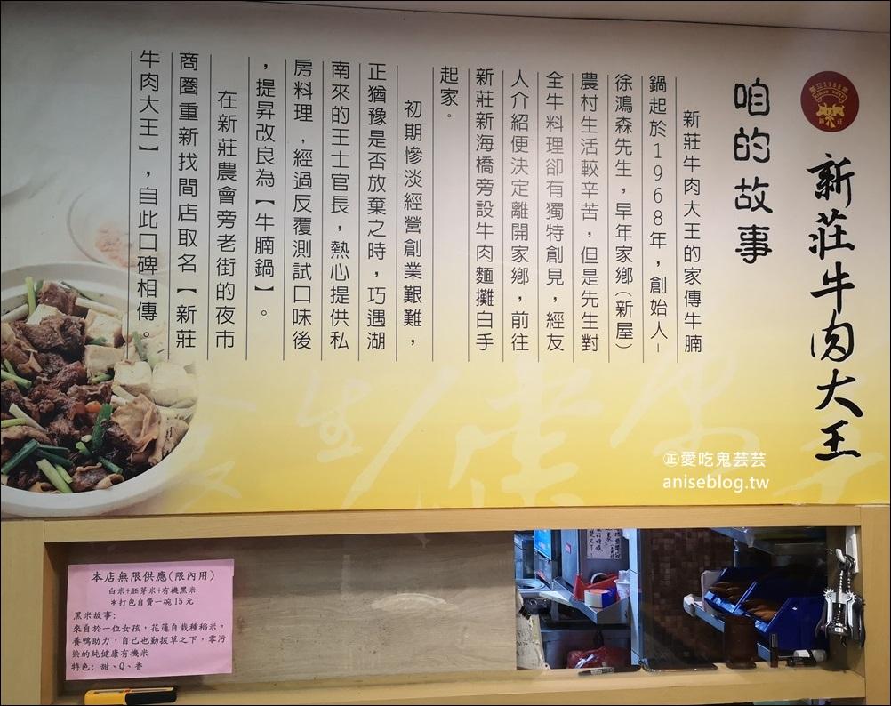 新莊牛肉大王,招牌牛腩火鍋+美味牛尾(姊姊食記)
