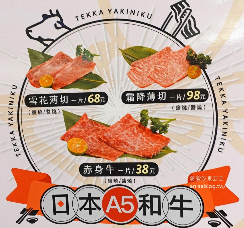 鉄火燒肉(微風北車店),個人套餐$198起,挑戰日本A5和牛最低價,一片 $38起!