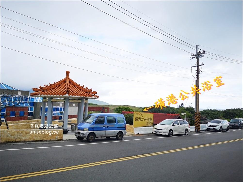 磺港公共浴室-溫泉黃金之湯+魚路古道,金山景點小旅行(姊姊遊記)