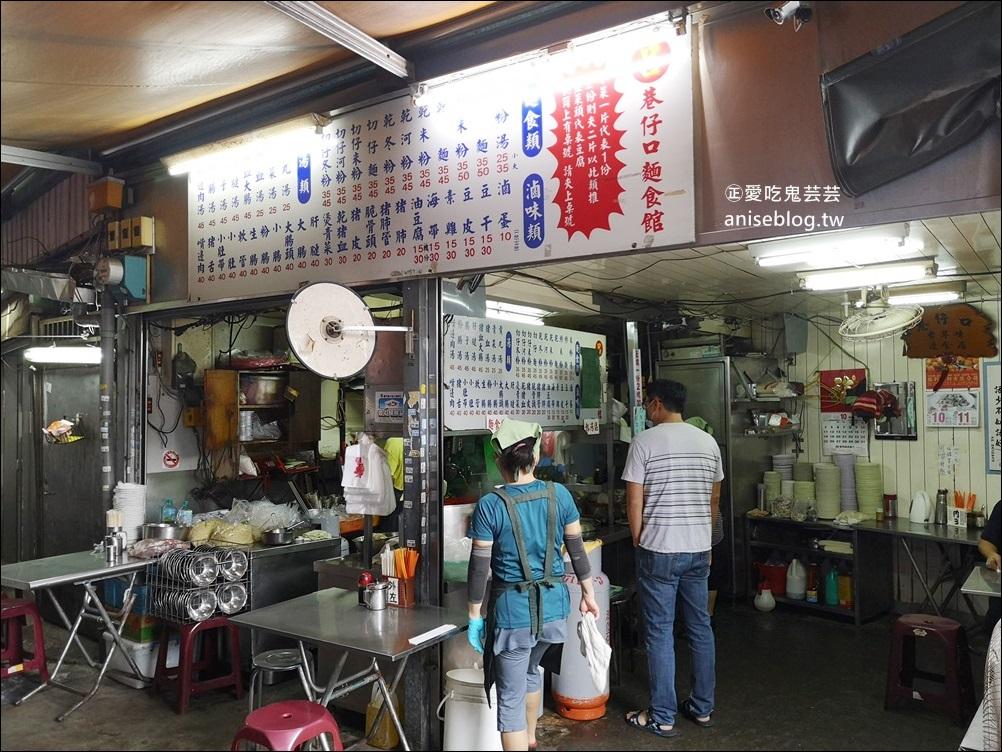 呂巷仔口麵食館,米粉湯、黑白切,科技大樓站美食(姊姊食記)