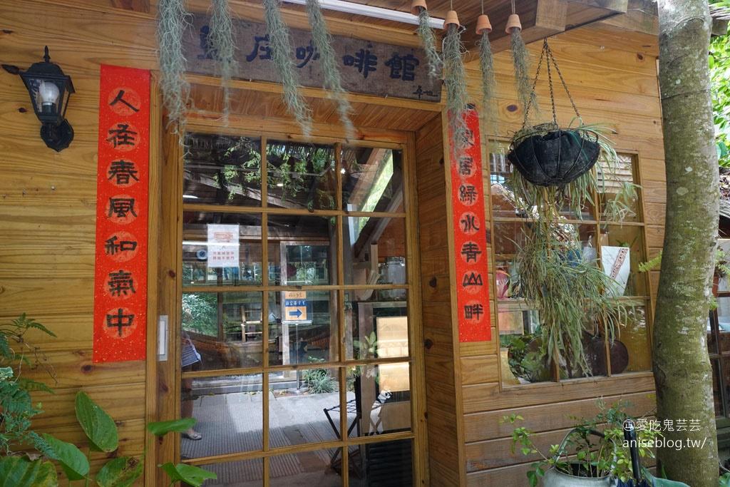 藍庄咖啡+藍染體驗 $599起 @三義卓也小屋