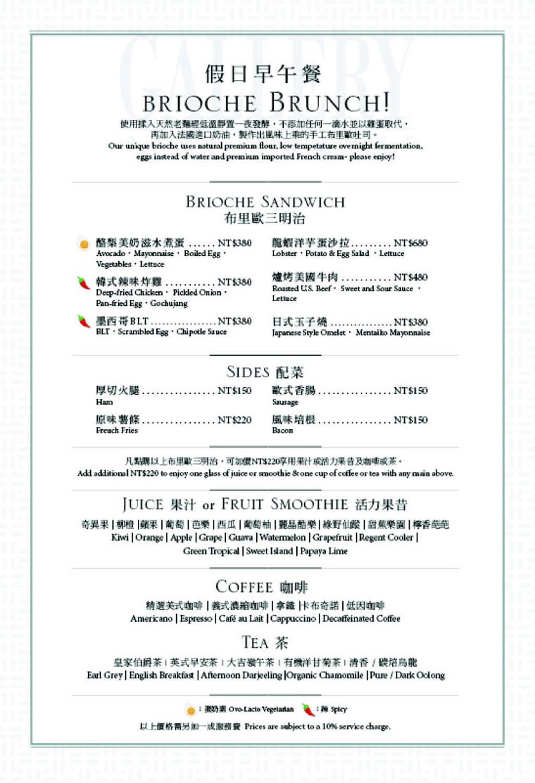 晶華酒店上庭酒廊gallery全時段餐廳,週末有早午餐唷!