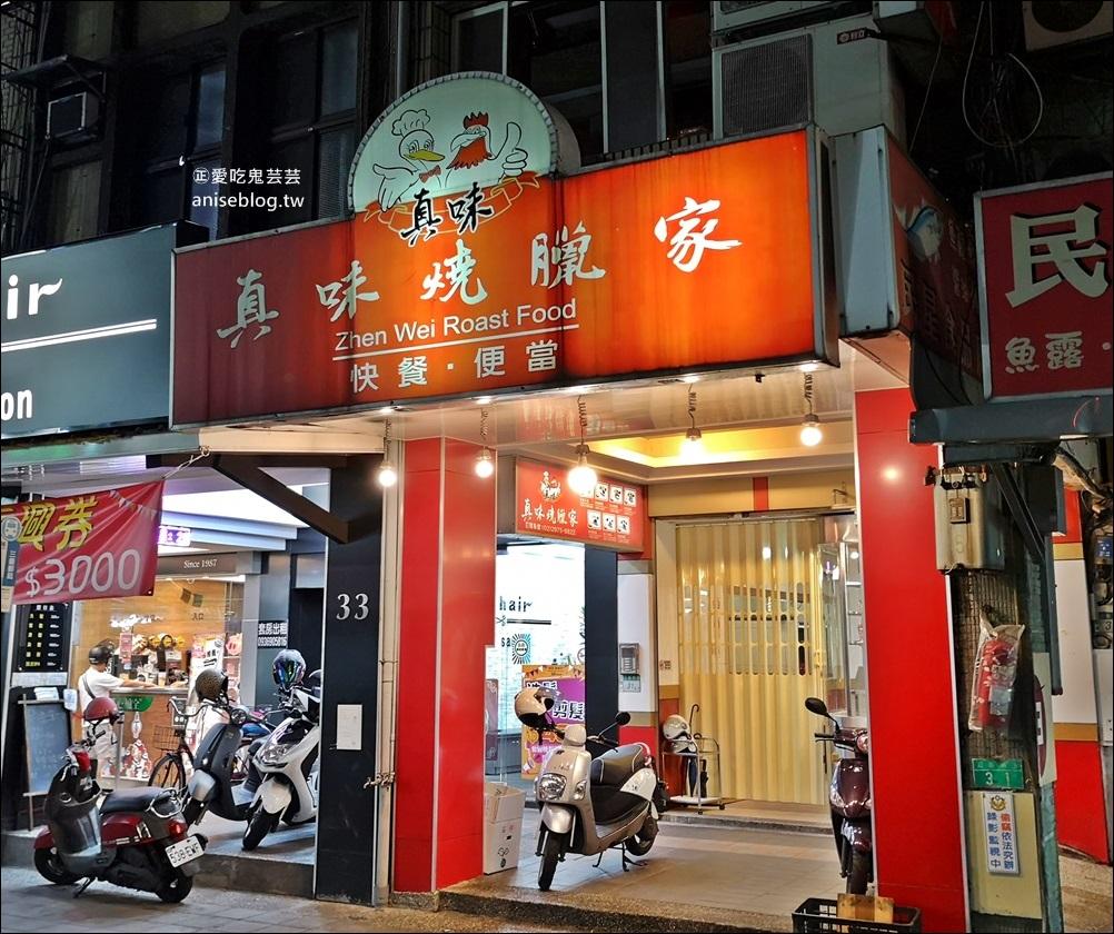 真味燒臘家,三重台北橋站美食(姊姊食記)