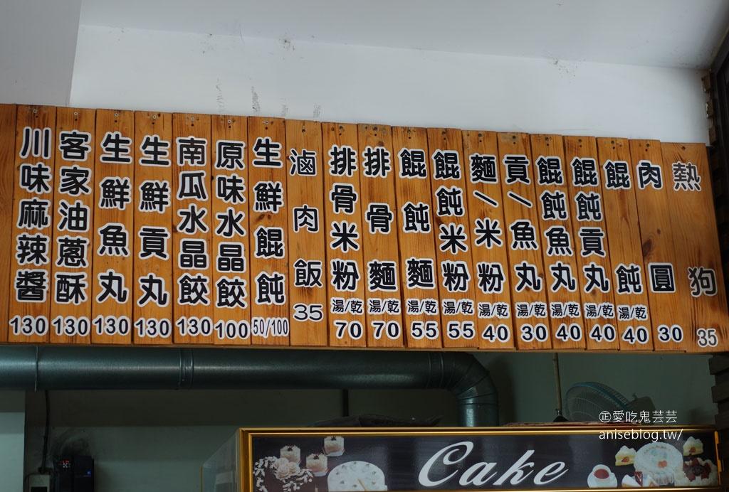 江技舊記餛飩店,70年客家美食專賣,餛飩、肉圓是招牌,平價又美味!