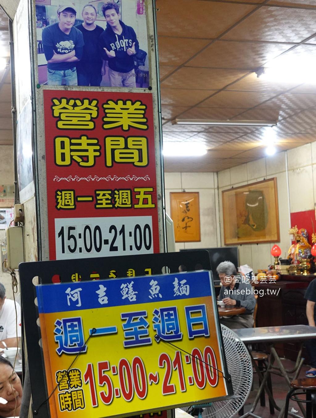阿吉鱔魚麵,飄香數十年炭炒老店,嘉義人的愛