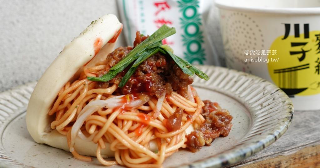 網站近期文章:國宴掛包 | 盛橋掛包、川子麵線、大定鹹酥雞,超有趣創新台中口味,值得一試😍