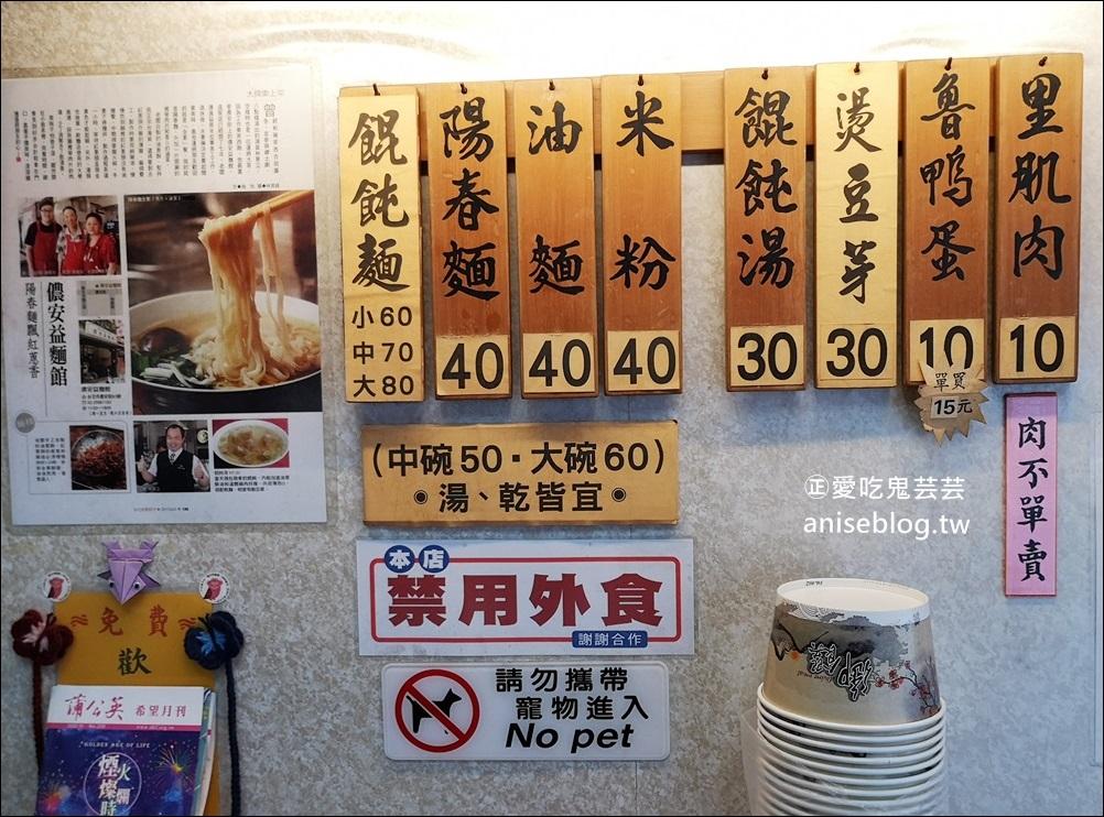 儂安益麵館,簡單卻不簡單的古早味麵食,中山區中山國小站美食(姊姊食記)