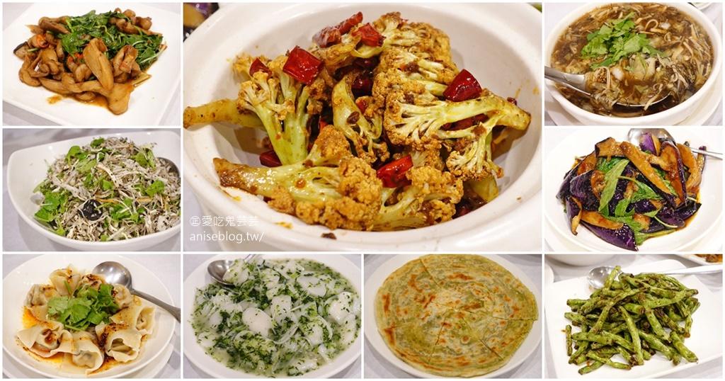 祥和蔬食,美味划算的蔬食料理 @2020米其林必比登推介 (文末菜單) @愛吃鬼芸芸