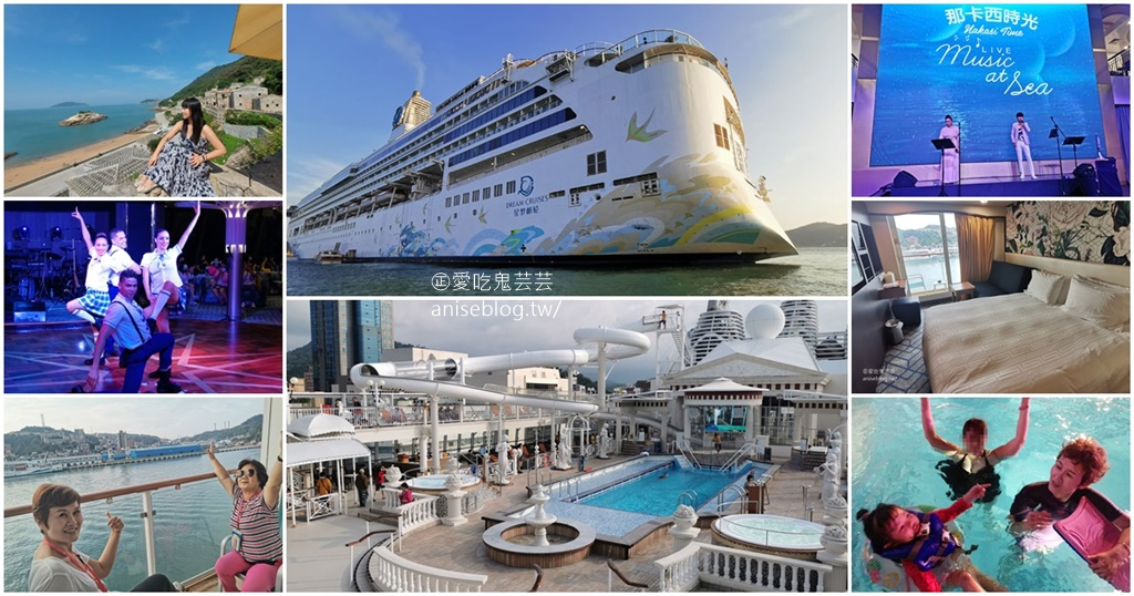 今日熱門文章:星夢郵輪離島小旅行,注意事項、客房、餐飲、活動等