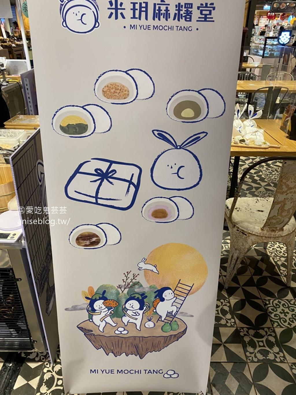 米玥麻糬堂,超可愛兔子麻糬11月限定!台北快閃三越A11 B2