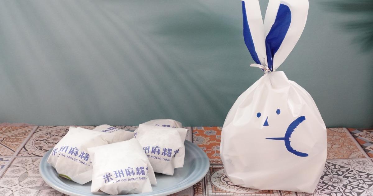 今日熱門文章:米玥麻糬堂,超可愛兔子麻糬😍
