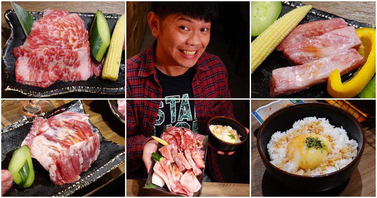 肉平方,燒肉品質好、價格優,東區推薦一個人燒肉好店! @愛吃鬼芸芸