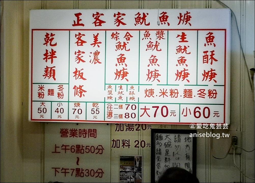 李記正客家魷魚羹,捷運公館站美食老店(姊姊食記)