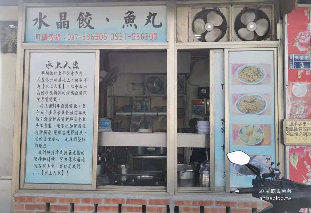 苗栗水晶餃 | 水上人家、阿蘭姊小吃店,苗栗市兩家最有名水晶餃插旗!