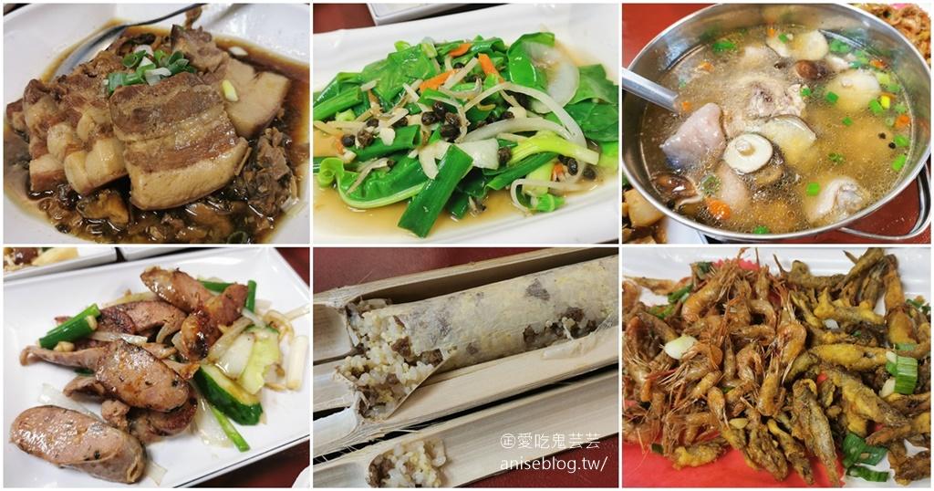 角板山老店家風味餐,拉拉山腳下的泰雅族料理 (寵物友善) @愛吃鬼芸芸