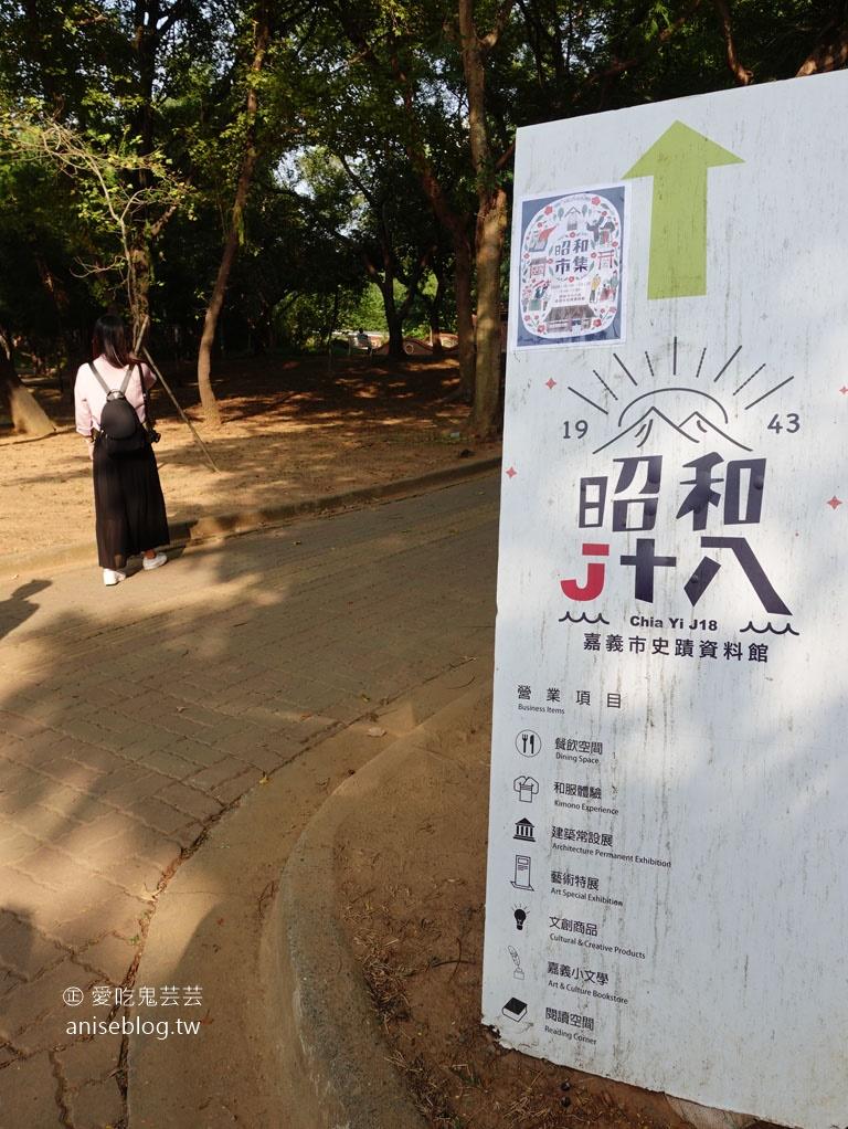 昭和十八J18(嘉義史蹟資料館)、射日塔@嘉義公園,嘉義古蹟巡禮