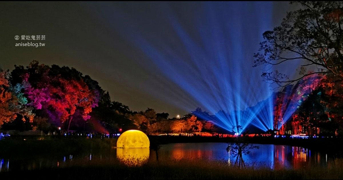 2020 光織影舞藝術展,嘉義市香湖公園出現超大月亮! @愛吃鬼芸芸