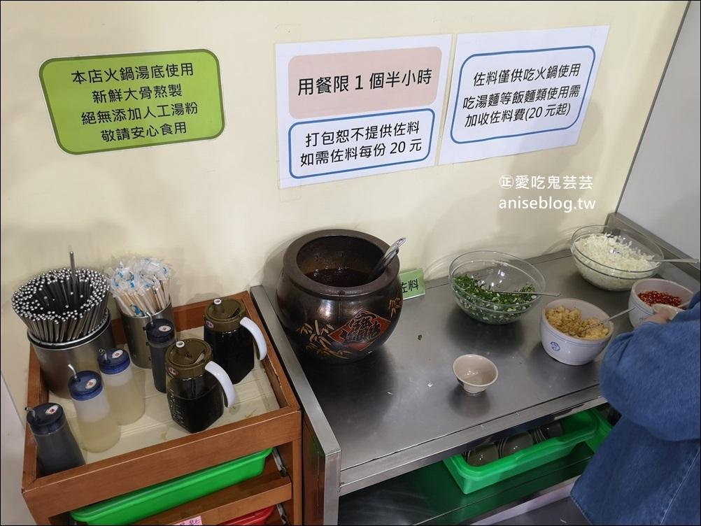 福緣火鍋,金山超人氣石頭火鍋(姊姊食記)