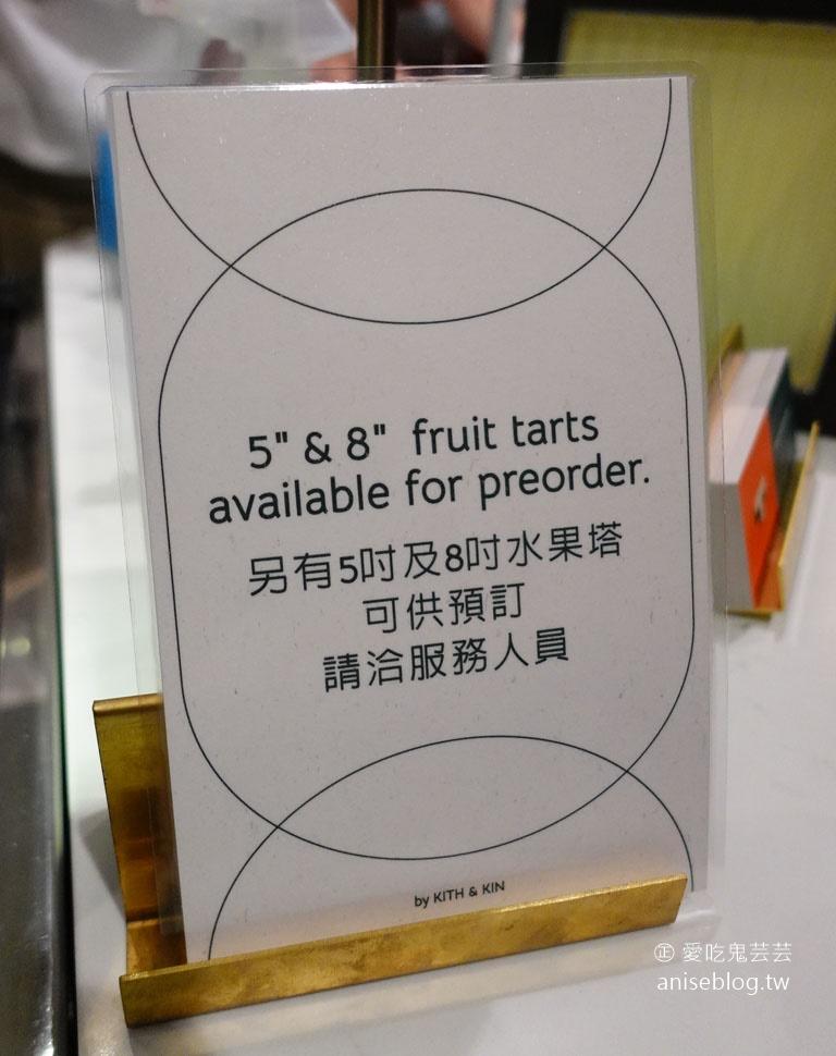 TART TAIPEI 酥塔專門店,米其林一星主廚的愛!
