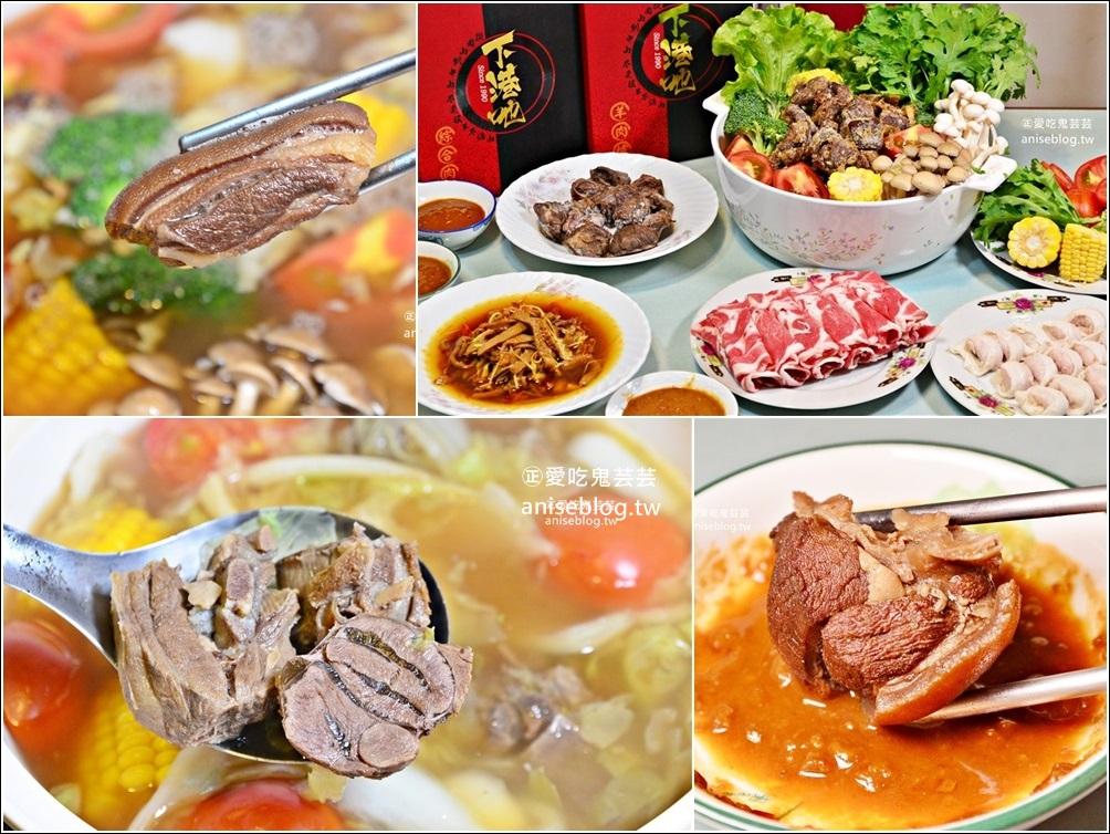 下港吔羊肉爐、羊肉專賣店【團購/宅配美食】(姊姊食記)
