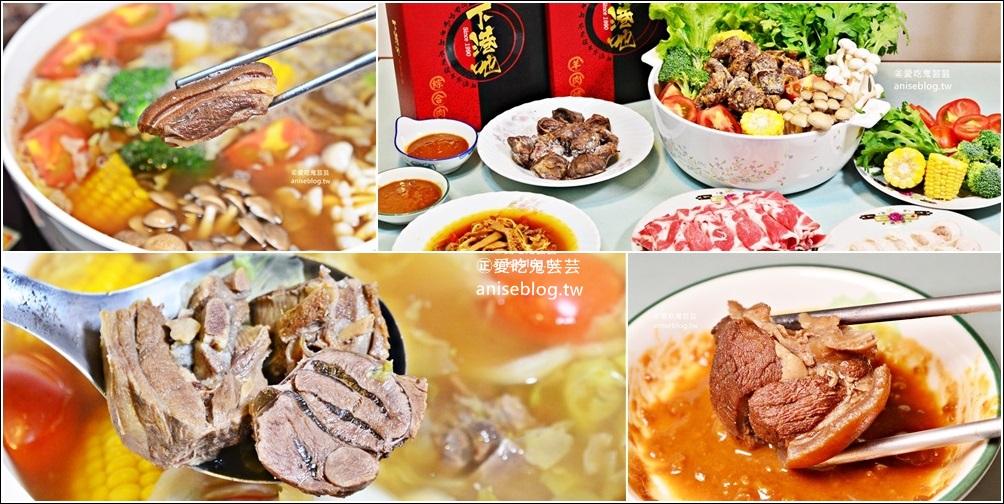 網站近期文章:下港吔羊肉爐、羊肉專賣店【團購/宅配美食】(姊姊食記)