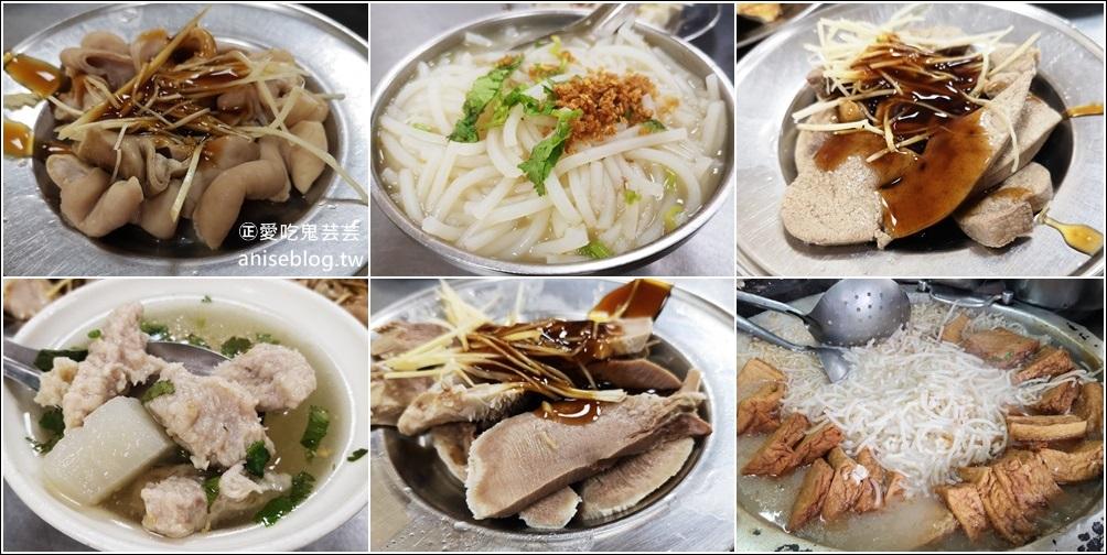 今日熱門文章:大龍峒肉羹-米粉湯,暖心又暖胃的冬日早餐,大同區美食(姊姊食記)