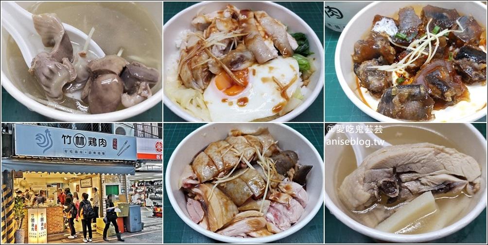 今日熱門文章:竹林雞肉,永和超人氣巷弄隱藏美食(姊姊食記)