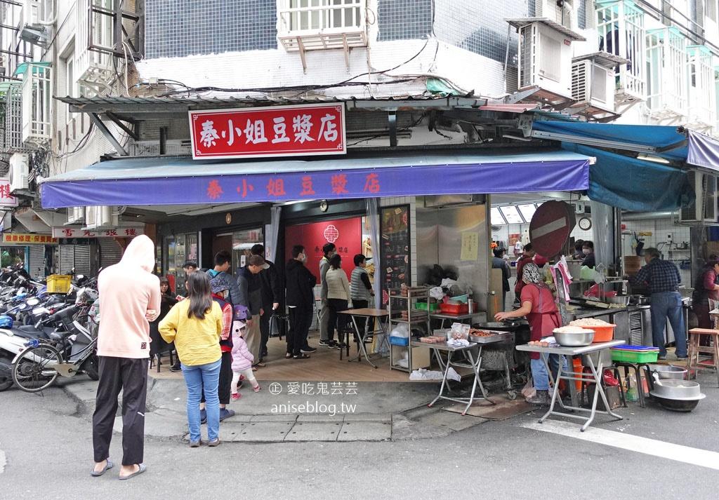 秦小姐豆漿店,樣樣美味超推薦,豇豆蛋餅、獅子頭系列最特別
