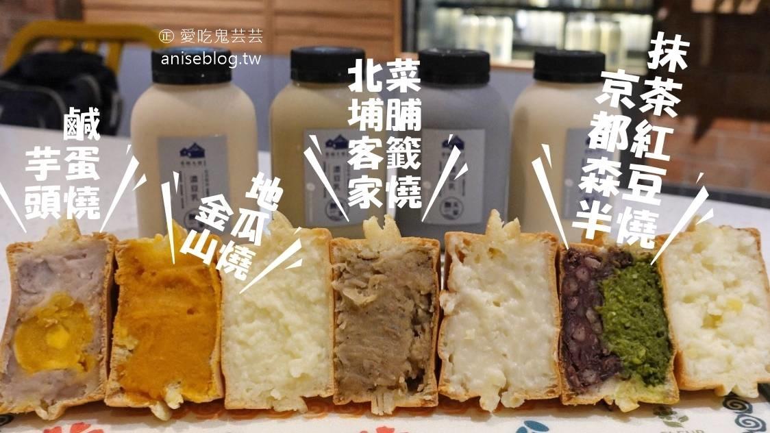青畑九號豆製所京站,超浮誇7公分太鼓燒,花椒鳳梨、蜜香芭樂、蘋果鳳梨新口味!