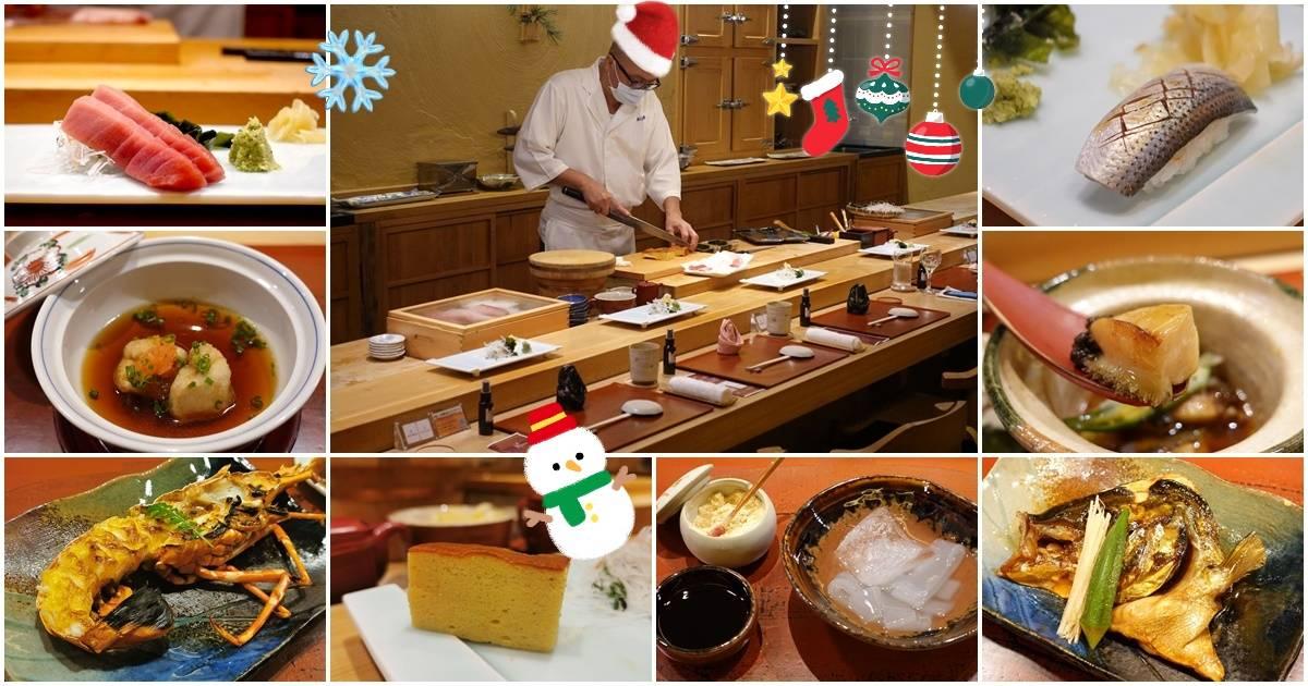 鮨 松濤日本料理之華麗耶誕跨年大餐 @愛吃鬼芸芸