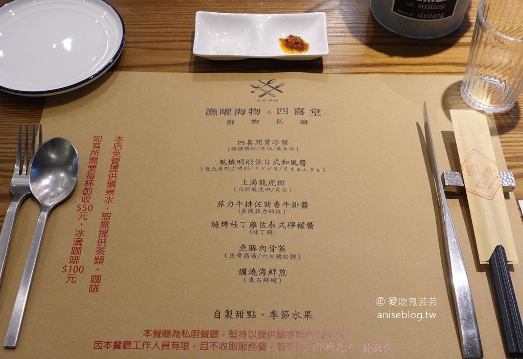 漁曜海物x四喜堂鮮物私廚,預約制私廚,海鮮是強項!(免開瓶費)