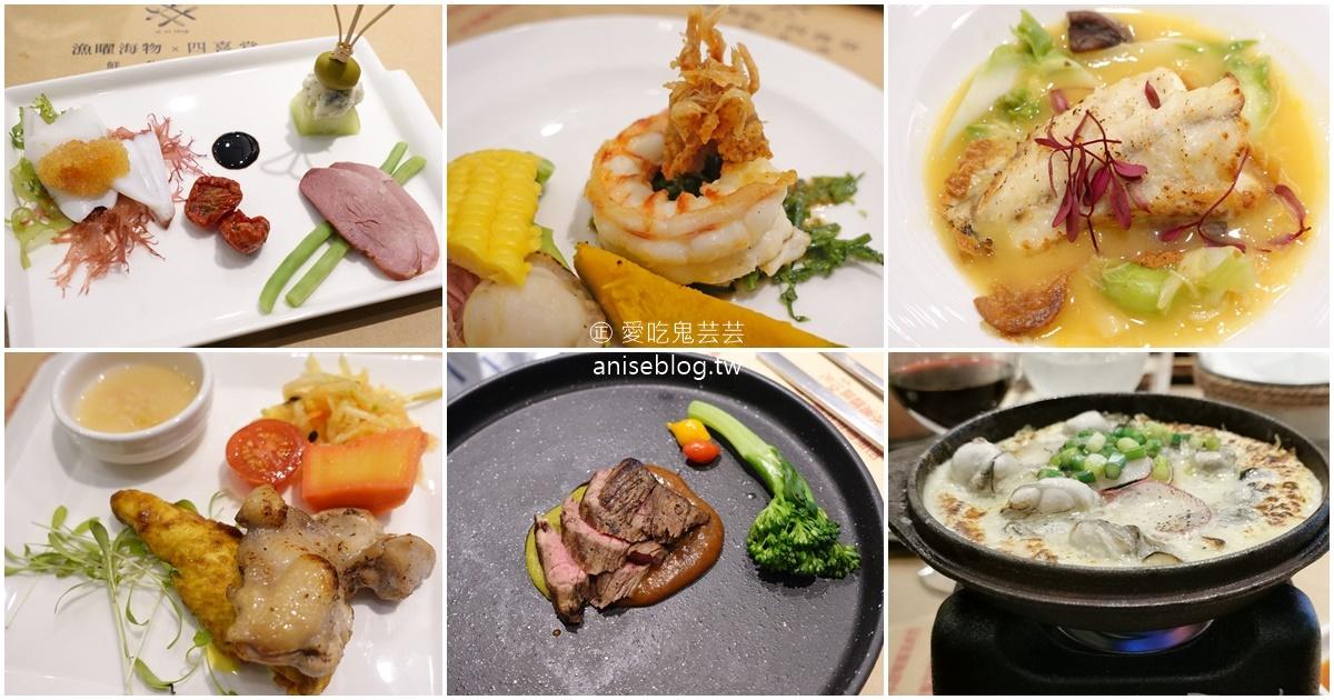 今日熱門文章:漁曜海物x四喜堂鮮物私廚,預約制私廚,海鮮是強項!(免開瓶費)