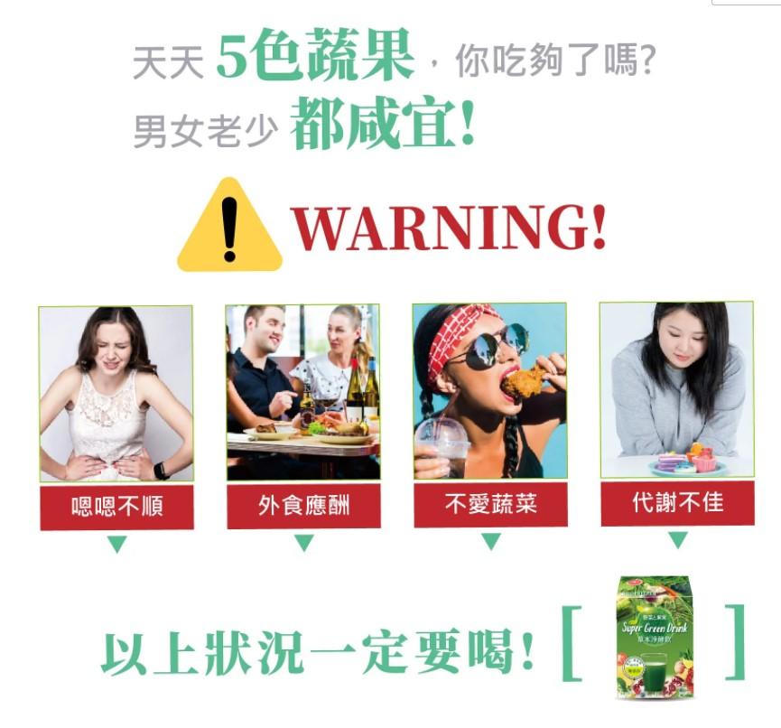 DR.SHINE草本淨酵飲,享受美食也別忘補充蔬果纖維營養哦!