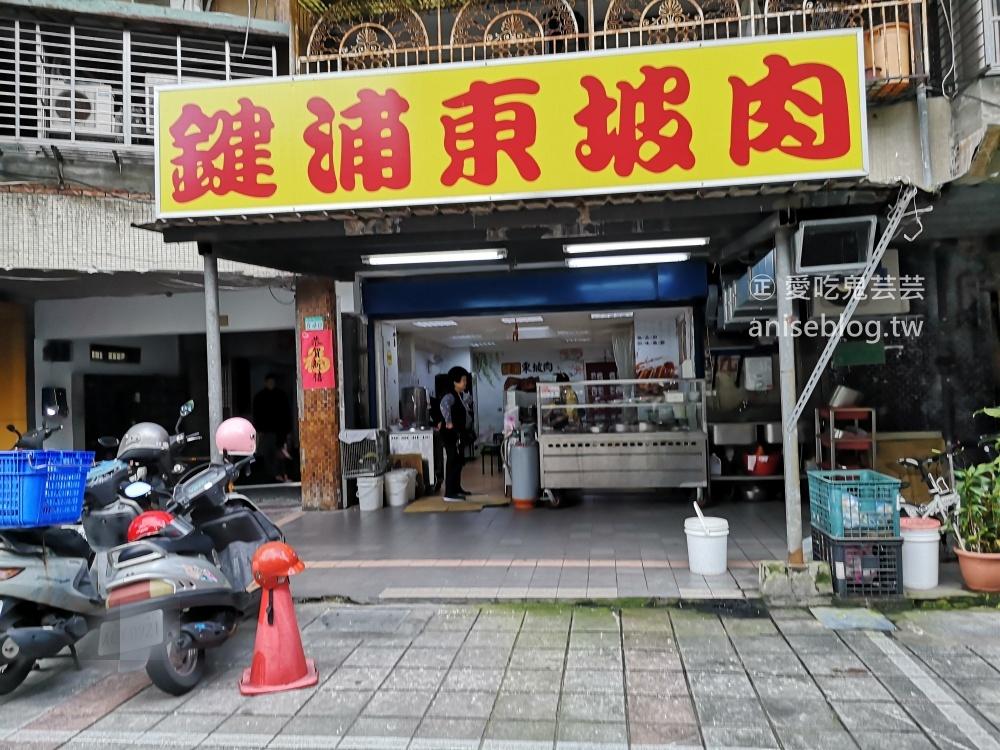 鍵浦東坡肉,豬腳、腿庫都美味,南機場商圈美食(姊姊食記)