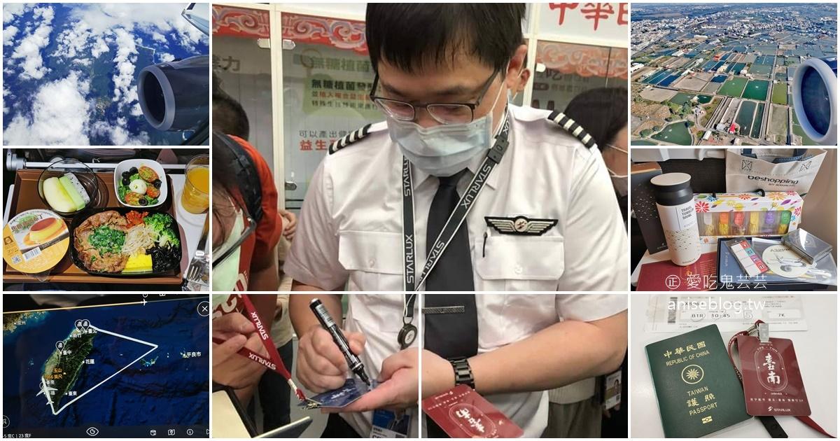 星宇航空「台北台南雙城號 – 微旅行2.0」,含住宿、機場接送 @愛吃鬼芸芸
