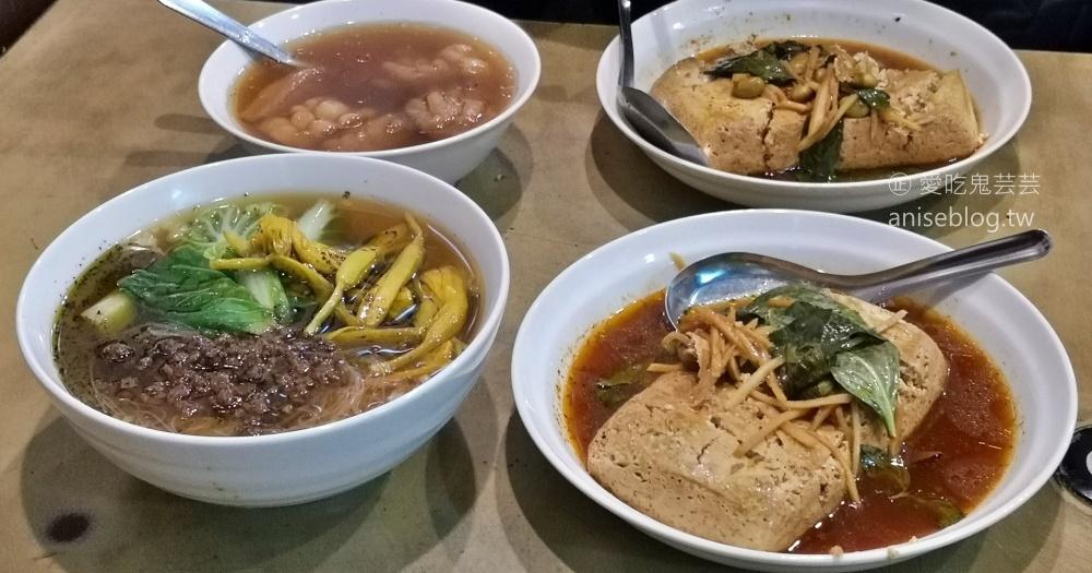 今日熱門文章:臭老闆現蒸臭豆腐,南機場夜市素食美食,2020米其林必比登推介(姊姊食記)
