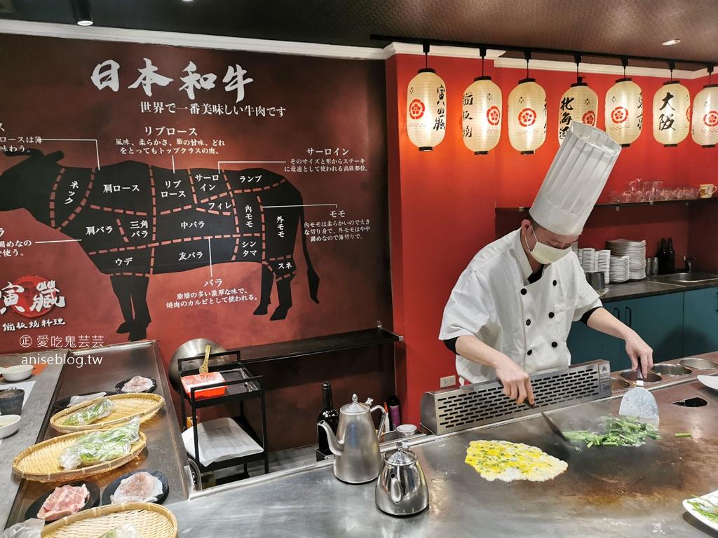 寅藏鐵板燒(忠孝店),和牛套餐$488、蔬菜攤+海鮮攤任選,+ $70和牛滷肉飯吃到飽