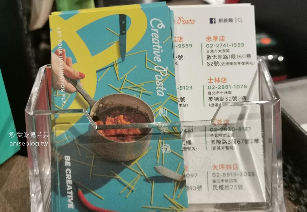 創義麵(忠孝店),平價、充滿創意的用心義大利麵,每個月有不同季節菜單喔!