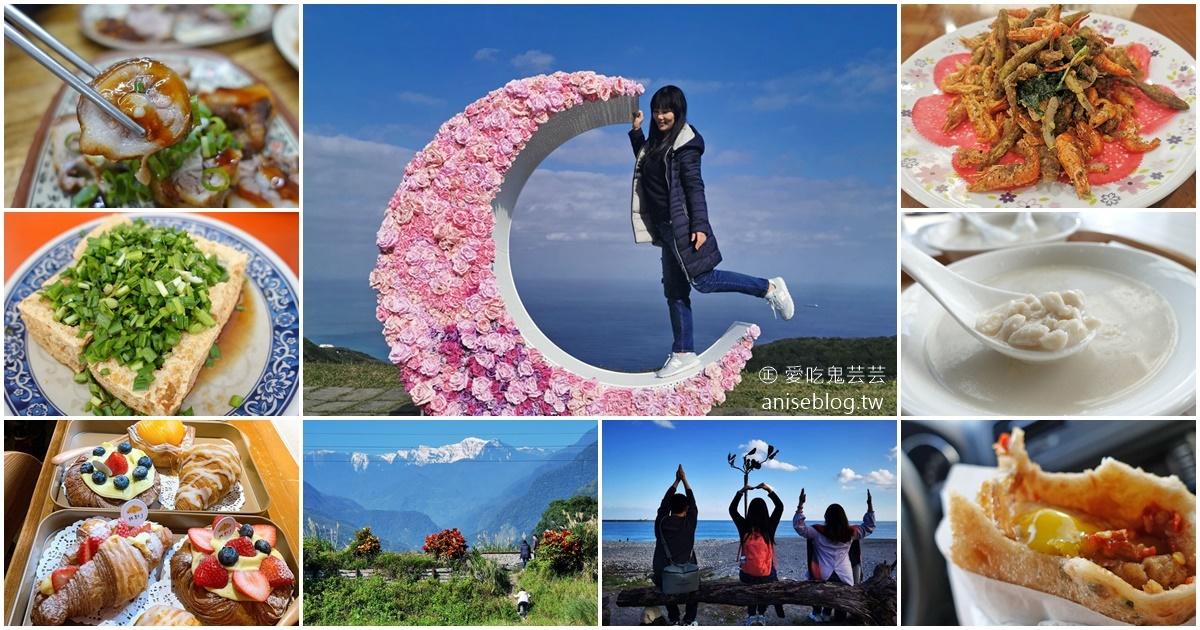 網站近期文章:2021 花蓮冬季小旅行,三天兩夜行程總整理