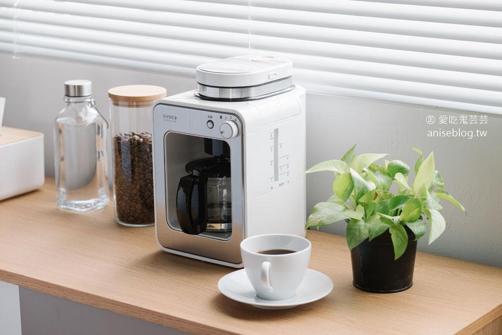 超美SIROCA自動研磨咖啡機(咖啡豆、咖啡粉均可使用)