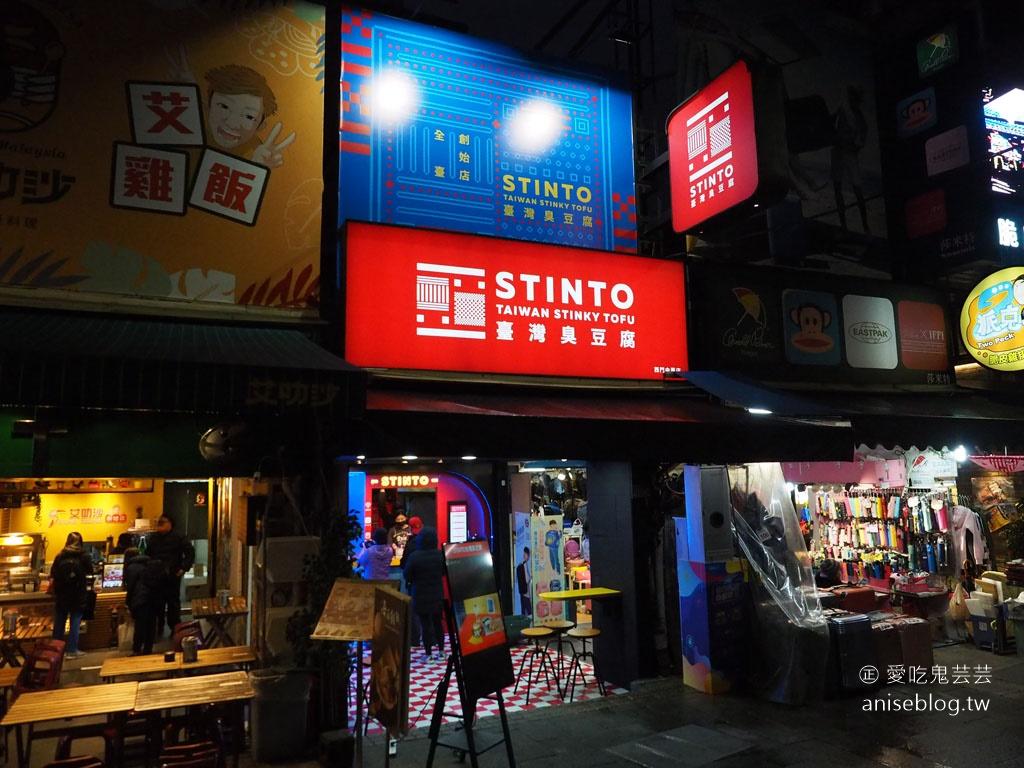 STINTO台灣臭豆腐,西門町創意臭豆腐,臭豆腐漢堡、薯條、串燒