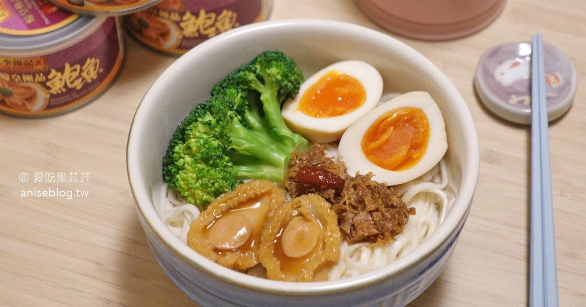 網站近期文章:李錦記鮑魚罐頭超低特價中,再送蠔鮮醬油、醬料包 (附簡易鮑魚食譜x2)