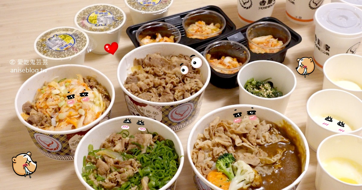 網站近期文章:在家工作有吉野家真好,外送牛丼熱呼呼新鮮上桌,快速又美味!