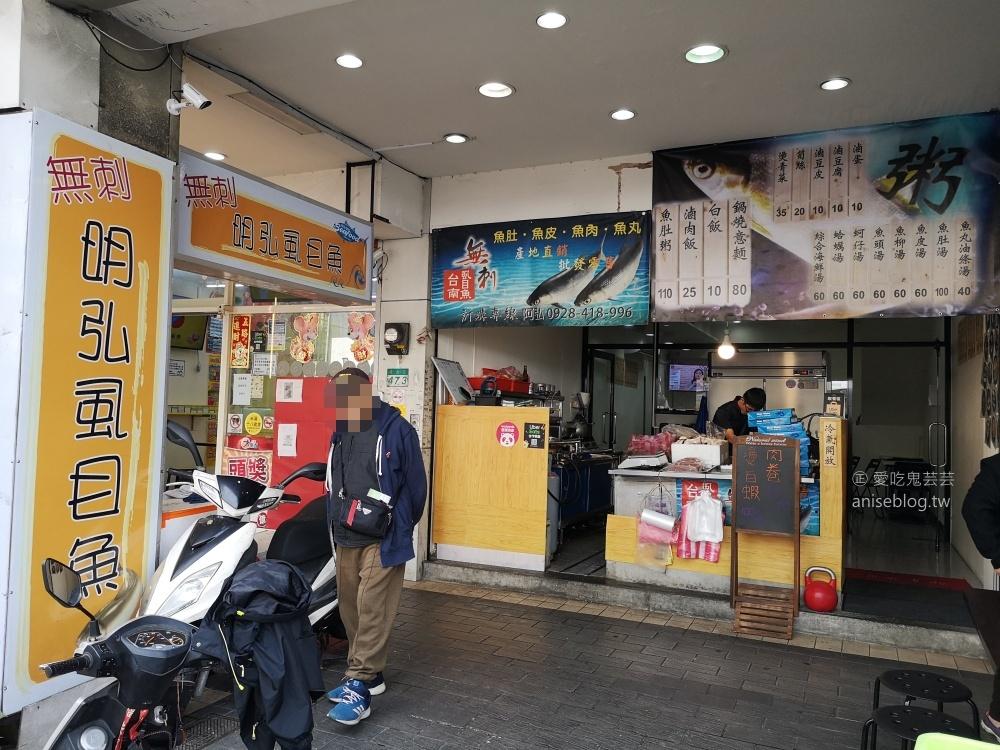明弘無刺虱目魚專賣店,萬華果菜市場早午餐美食(姊姊食記)